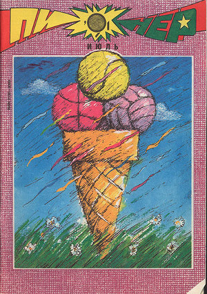"Журнал ""Пионер"" 1991г. №7"