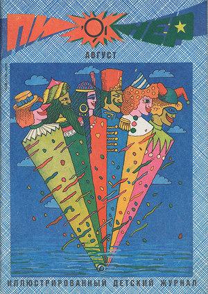 "Журнал ""Пионер"" 1991г. №8"