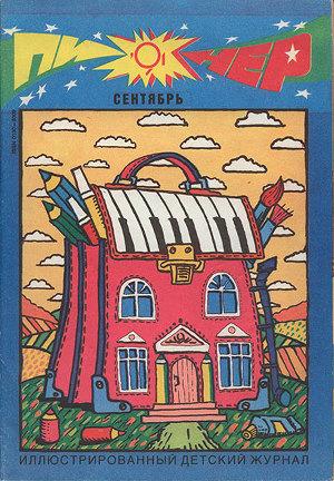 "Журнал ""Пионер"" 1991г. №9"