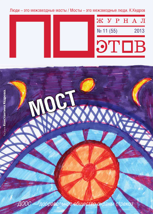 Журнал ПОэтов №11 Мост