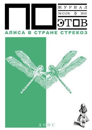 Журнал ПОэтов Алиса в стране стрекоз №10 2010