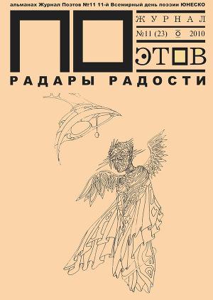 Журнал ПОэтов Радары радости №11 2010