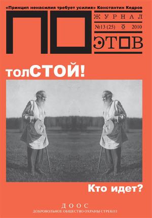 Журнал ПОэтов толСТОЙ! Кто идет? №1 2010 декабрь