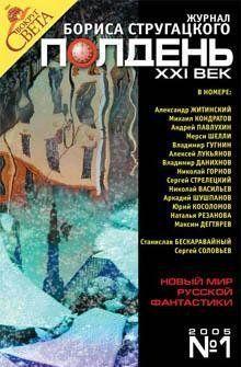 "Журнал ""Полдень XXI век"" 2005 №1"