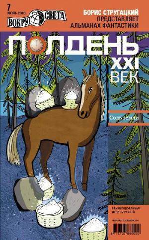 Журнал «Полдень XXI век» 2010 (№ 7)