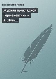 Журнал прикладной Герменевтики - 1 (Путь Воина)