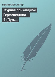 Журнал прикладной Герменевтики - 2 (Путь Воина)