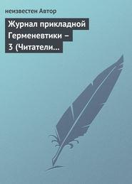 Журнал прикладной Герменевтики - 3 (Читатели Бесконечности)