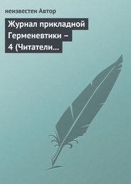 Журнал прикладной Герменевтики - 4 (Читатели Бесконечности)