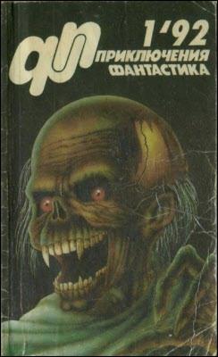 Журнал  «Приключения, Фантастика» 1 ' 92