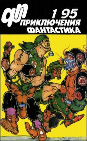 Журнал  «Приключения, Фантастика» 1 ' 95