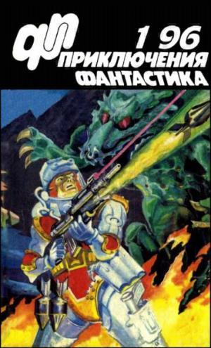 Журнал  «Приключения, Фантастика» 1 ' 96