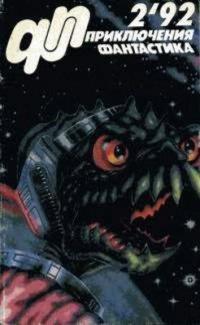 Журнал «Приключения, фантастика» 1992 02
