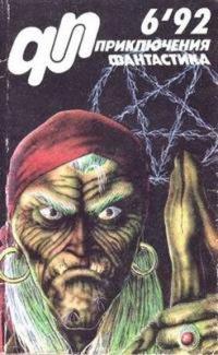 Журнал «Приключения, фантастика» 1992 06
