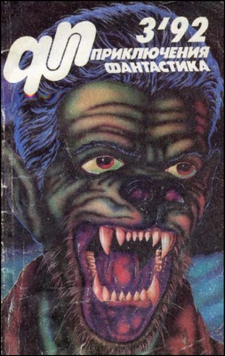 Журнал  «Приключения, Фантастика» 3 ' 92