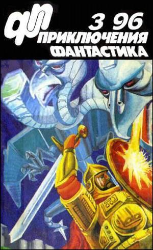 Журнал «Приключения, Фантастика» 3 ' 96