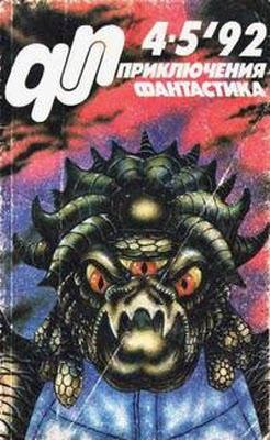 Журнал  «Приключения, Фантастика» 4-5 ' 92