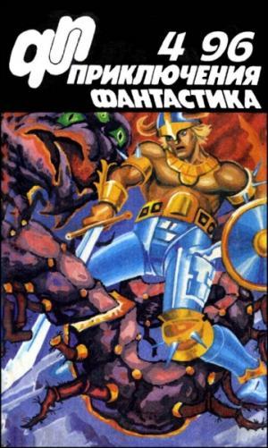 Журнал  «Приключения, Фантастика» 4 ' 96