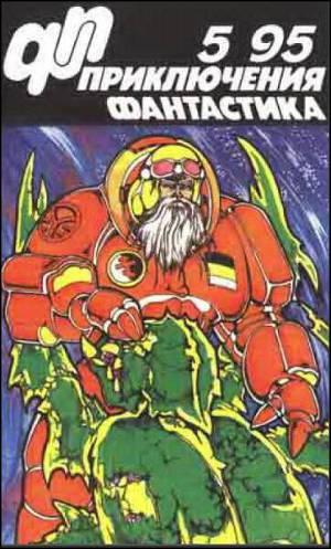Журнал «Приключения, Фантастика» 5 ' 95