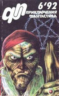 Журнал  «Приключения, Фантастика» 6 ' 92