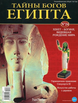 Журнал «Тайны богов Египта» #24