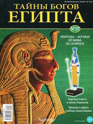 Журнал «Тайны богов Египта» №27