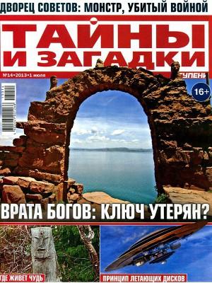 """Журнал """"Тайны и загадки"""" №14 за 2013 г."""