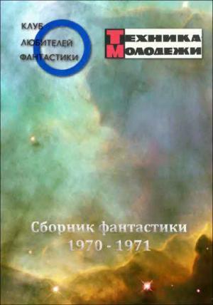 Журнал ''ТЕХНИКА-МОЛОДЕЖИ''.  Сборник фантастики 1970-1971