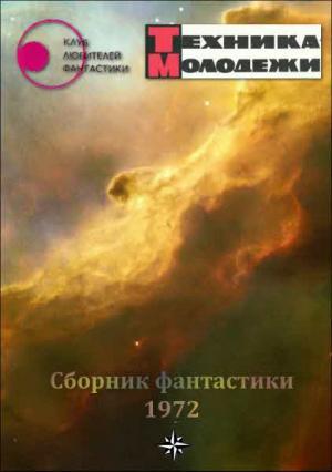 Журнал ''ТЕХНИКА-МОЛОДЕЖИ''.  Сборник фантастики 1972