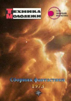 Журнал ''ТЕХНИКА-МОЛОДЕЖИ''.  Сборник фантастики 1973