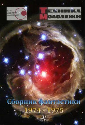 Журнал ''ТЕХНИКА-МОЛОДЕЖИ''.  Сборник фантастики 1974 - 1975