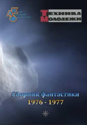Журнал ''ТЕХНИКА-МОЛОДЕЖИ''.  Сборник фантастики 1976-1977