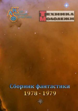 Журнал ''ТЕХНИКА-МОЛОДЕЖИ''.  Сборник фантастики 1978-1979