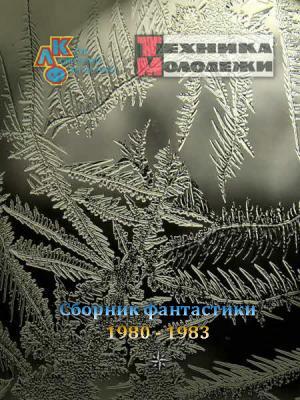 Журнал ''ТЕХНИКА-МОЛОДЕЖИ''.  Сборник фантастики 1980-1983
