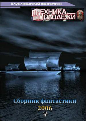 Журнал ''ТЕХНИКА-МОЛОДЕЖИ''. Сборник фантастики 2006
