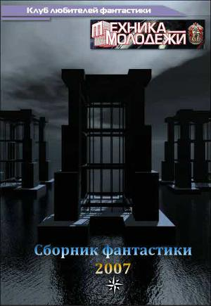 Журнал ''ТЕХНИКА-МОЛОДЕЖИ''. Сборник фантастики 2007