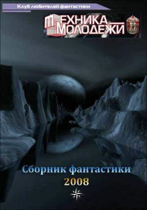 Журнал ''ТЕХНИКА-МОЛОДЕЖИ''.  Сборник фантастики 2008