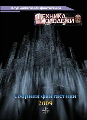 Журнал ''ТЕХНИКА-МОЛОДЕЖИ''.  Сборник фантастики 2009 [искусственный сборник]