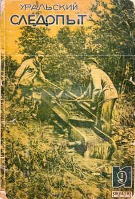 """Журнал """"Уральский следопыт"""" 1935 №09"""