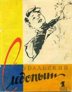 """Журнал """"Уральский следопыт"""" 1958г. №1"""