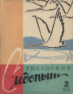 """Журнал """"Уральский следопыт"""" 1958г №2"""