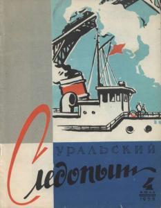 """Журнал """"Уральский следопыт"""" 1958г. №4"""