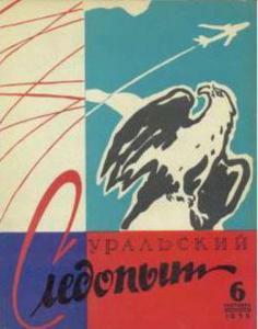 """Журнал """"Уральский следопыт"""" 1958г """"6"""