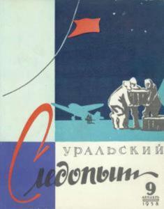 """Журнал """"Уральский следопыт"""" 1958г. №9"""