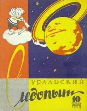 """Журнал """"Уральский следопыт"""" 1959г. №10"""