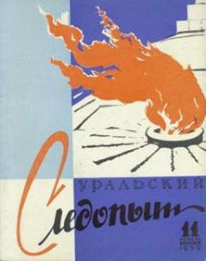 """Журнал """"Уральский следопыт"""" 1959г №11"""