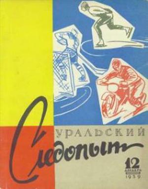 """Журнал """"Уральский следопыт"""" 1959г №12"""