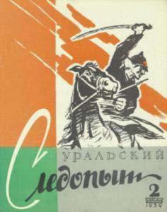 """Журнал """"Уральский следопыт"""" 1959г №2"""