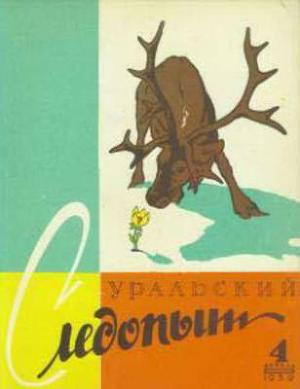 """Журнал """"Уральский следопыт"""" 1959г №4"""