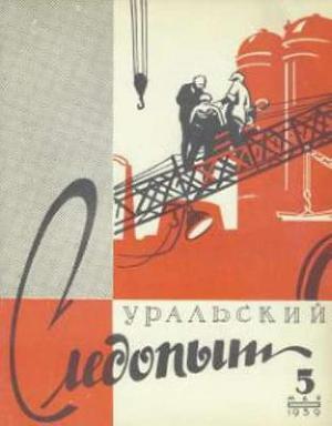 """Журнал """"Уральский следопыт"""" 1959г. №5"""